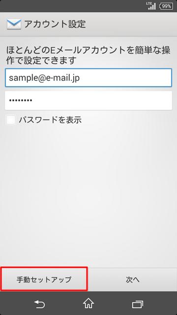 1884888c3a E-MAIL.JP - Android 標準メールアプリ の新規アカウント設定手順
